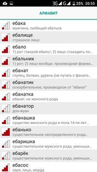 Плохие слова apk screenshot