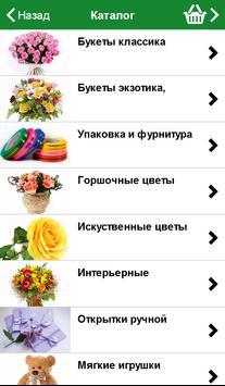Grand Prix - цветы Курган screenshot 3