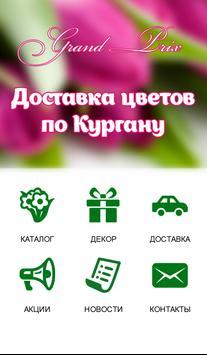 Grand Prix - цветы Курган poster
