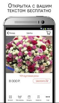 Доставка цветов Москва - Rubleffka Flowers screenshot 1