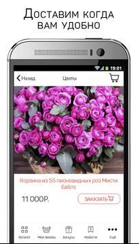 Доставка цветов Москва - Rubleffka Flowers screenshot 2