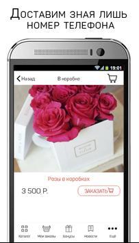 Доставка цветов Москва - Rubleffka Flowers screenshot 3