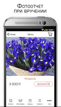 Доставка цветов Москва - Rubleffka Flowers screenshot 4
