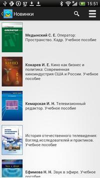Biblioclub PDF Reader apk screenshot