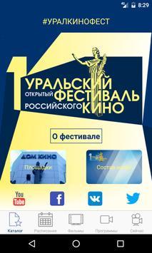 УралКиноФест poster