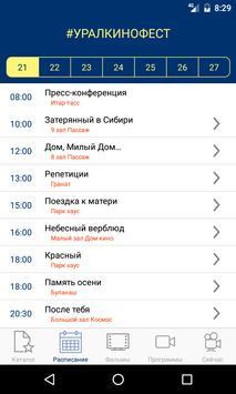 УралКиноФест screenshot 1