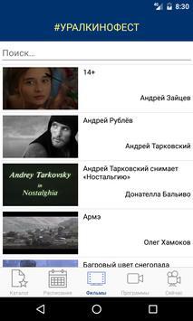 УралКиноФест screenshot 2