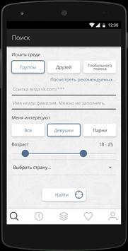 Bigtail apk screenshot