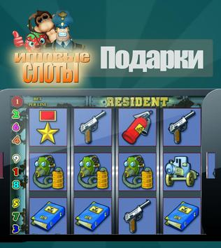 Слот онЛайн screenshot 1