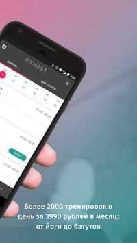 FITMOST - единый фитнес-абонемент apk screenshot