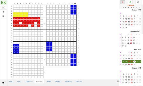 БиоКонтролер apk screenshot