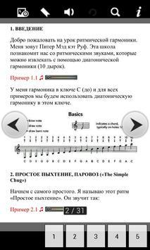 Blues Harp screenshot 1