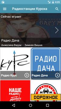 Радиостанции Курска apk screenshot