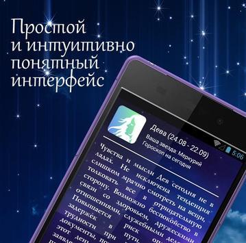 Правдивый гороскоп на сегодня! poster