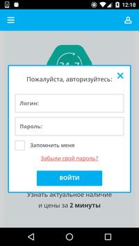 Оптим-М apk screenshot