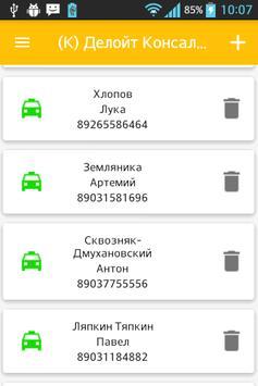 Букет бизнес такси screenshot 1