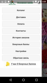Букеты.ру poster