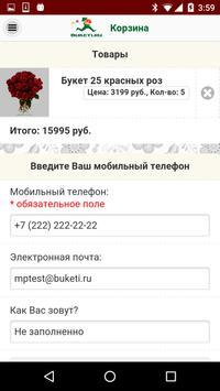 Букеты.ру screenshot 3