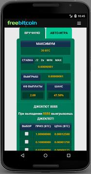 freebitcoin клиент apk screenshot