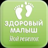 Журнал Здоровый малыш icon