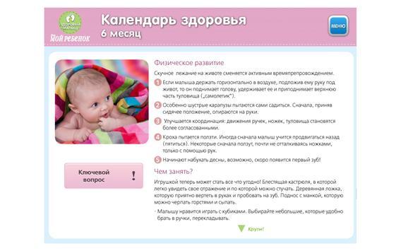 Журнал Здоровый малыш screenshot 5