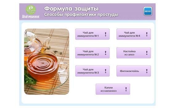 Журнал Здоровый малыш screenshot 6