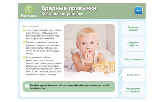 Журнал Здоровый малыш screenshot 7