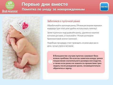 Журнал Здоровый малыш screenshot 8