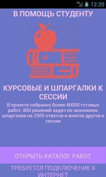 Курсовые и шпаргалки poster