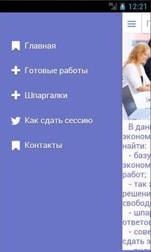 Курсовые и шпаргалки apk screenshot