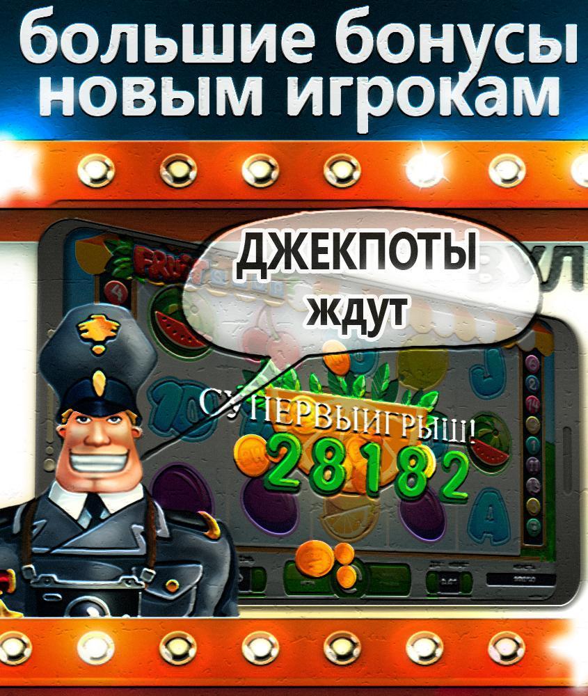 Фараон игровые автоматы скачать