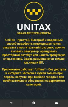 UniTax заказ транспорта screenshot 3