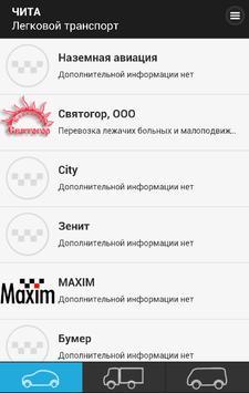 UniTax заказ транспорта screenshot 1
