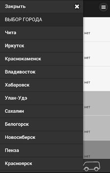 UniTax заказ транспорта screenshot 4