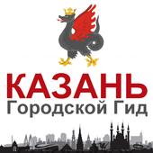 Гид по Казани icon