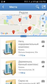 Гид по Казани apk screenshot