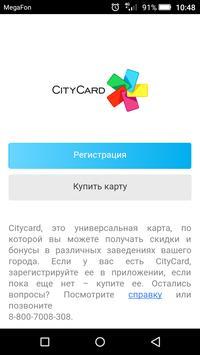 CityCard poster