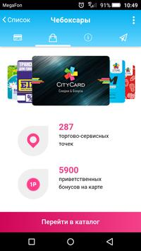 CityCard screenshot 4