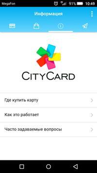 CityCard screenshot 5