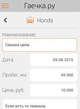 Гаечка screenshot 2