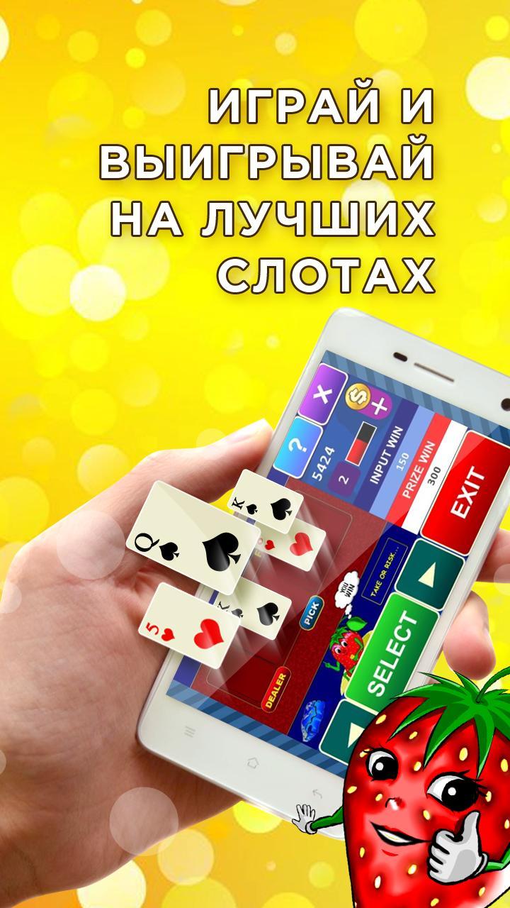 Скачать скрипт интернет казино