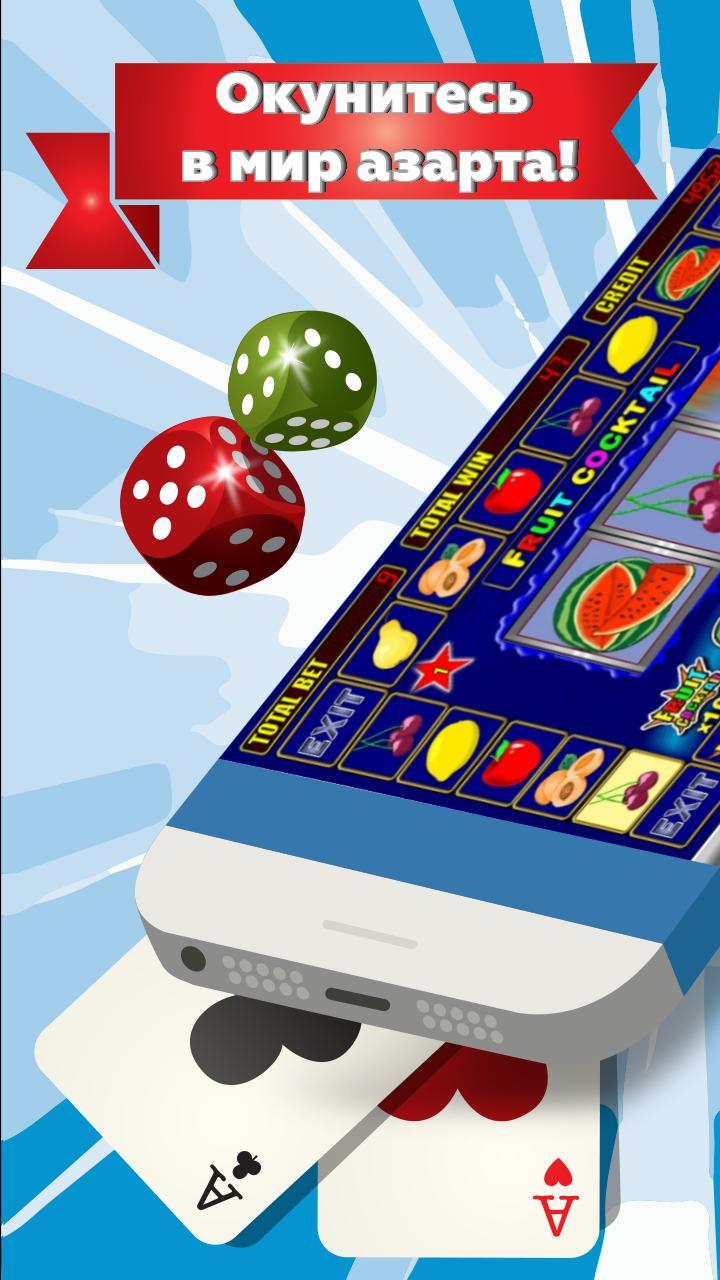 Эмуляторы игровых автоматов для андроида азартные игры игровые автоматы бесплатно и без регистрации