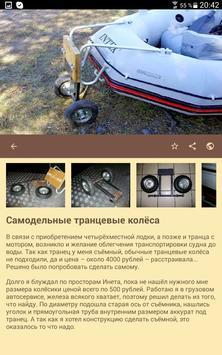 Guide angler screenshot 10