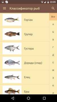 Guide angler screenshot 1