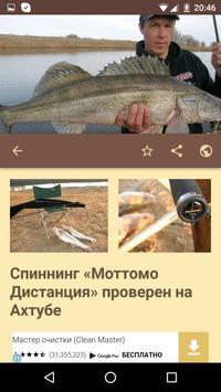 Guide angler screenshot 3