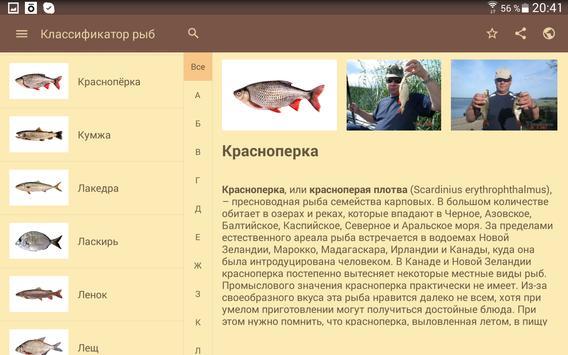 Guide angler screenshot 7