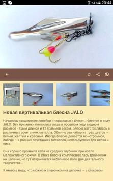 Guide angler screenshot 8