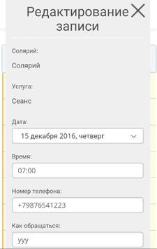 ЗаписьОнлайн apk screenshot