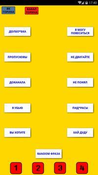 Геннадий Горин сборник фраз screenshot 1