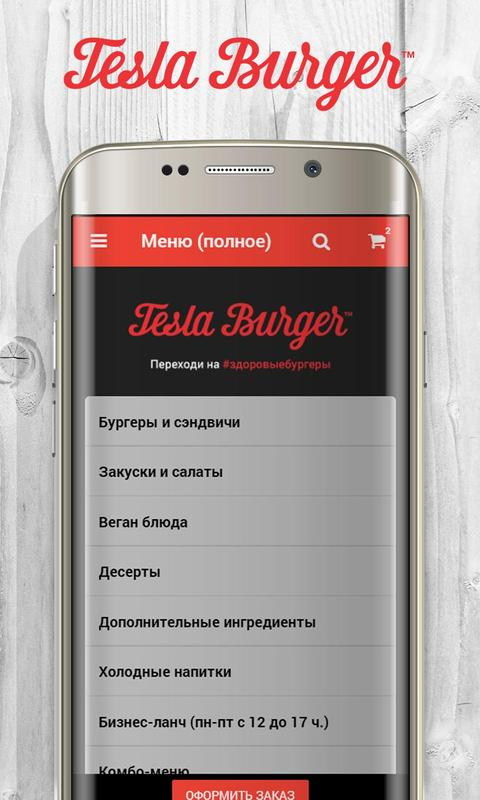 how to download apps on tesla